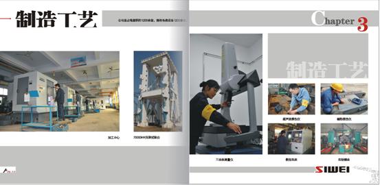 """2012年,四维机电以50亿的身价加入豪门""""卡特""""。成为这家世界级公司在华最大的一笔投资。荣幸的是2010年底开始,中寰创世成为这家企业的品牌服务商,我们为四维打造了全新的具备走向国际的企业形象,我们签约后不久四维机电成功在香港上市。2012年我们又为其打造全新的卡通形象。能为一家的优秀的上市企业合作,我们可以说真的是值得我们骄傲的事情。"""